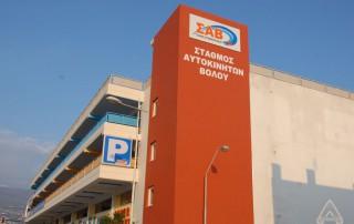 σταθμός αυτοκινήτων Βόλου