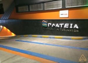 """σταθμός αυτοκινήτων """"Πλατεία"""" , Λάρισας"""